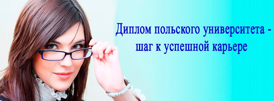 СтудентПоль - Обучение в Польше