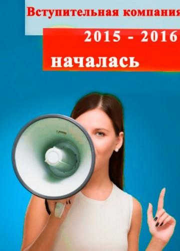 Вступительная компания 2015-2016